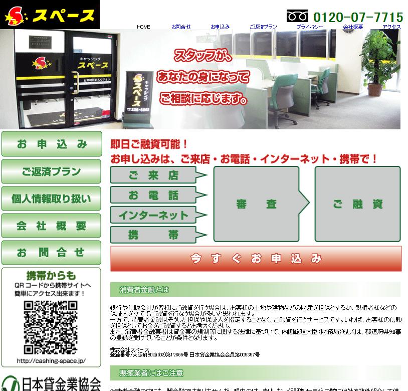 スペースのイメージ画像