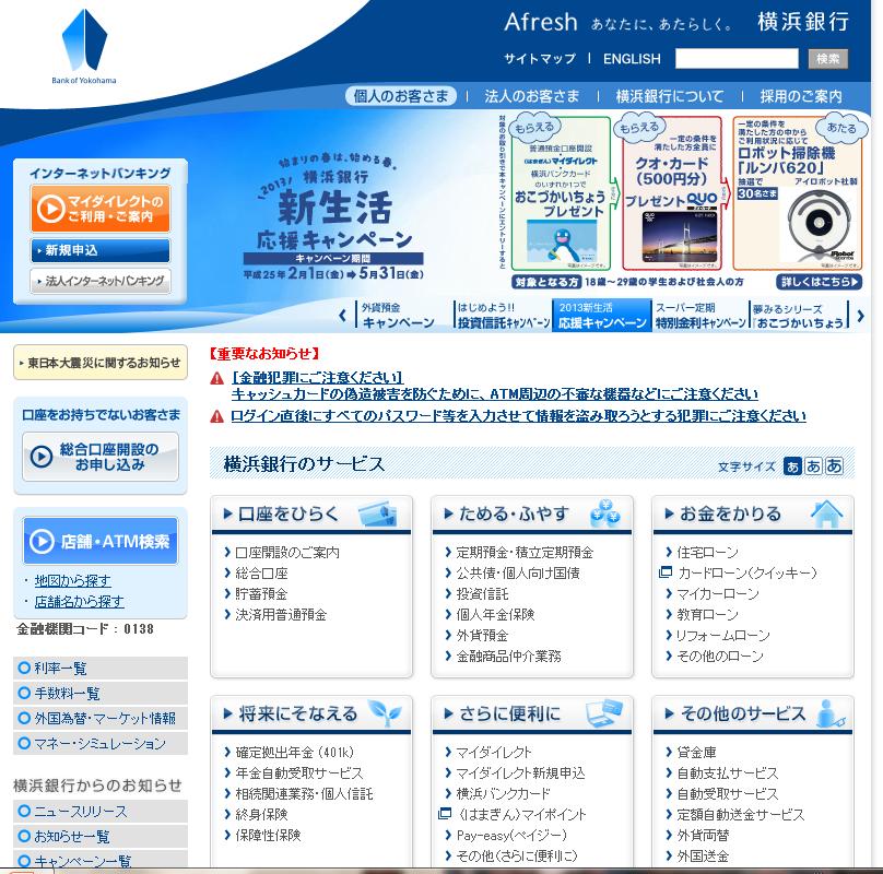 横浜銀行のイメージ画像