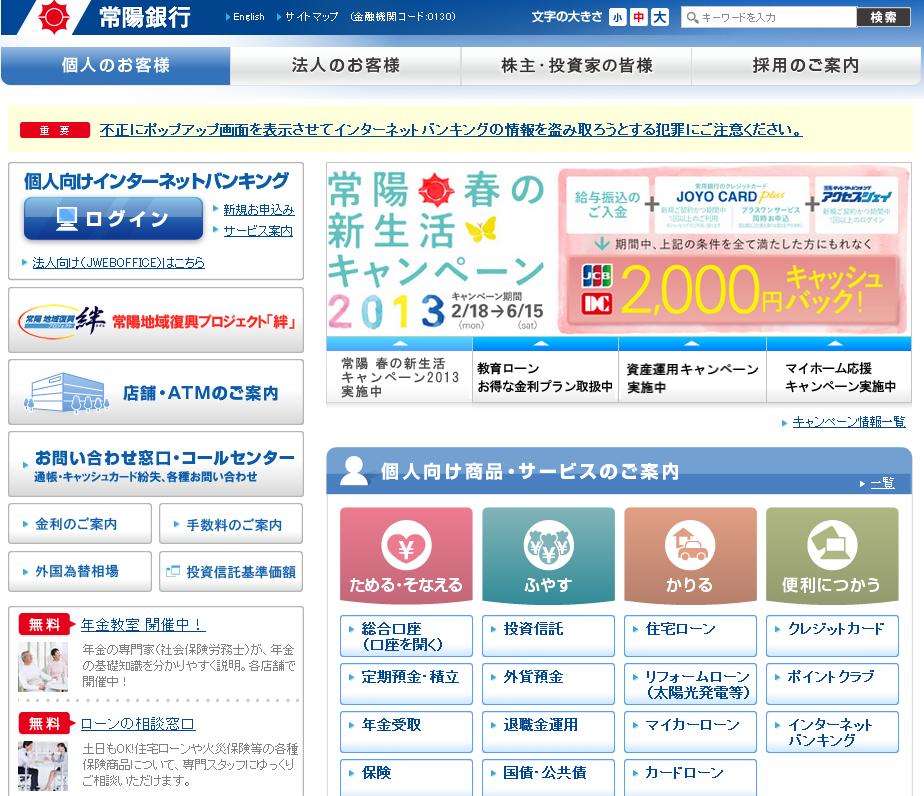 常陽銀行のイメージ画像