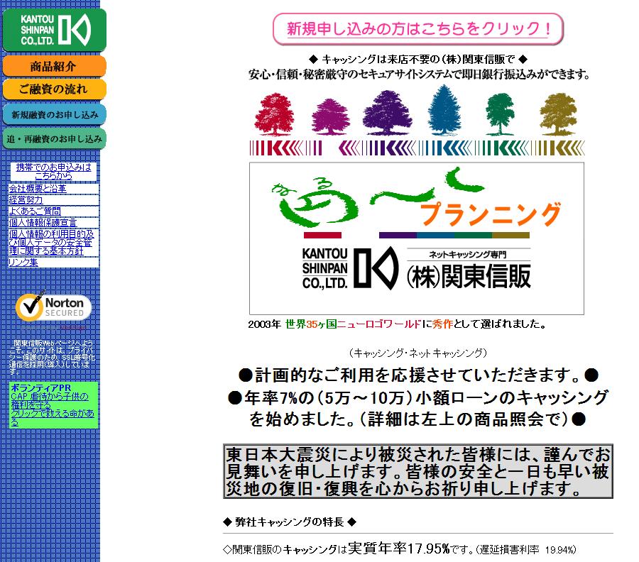 関東信販のイメージ画像