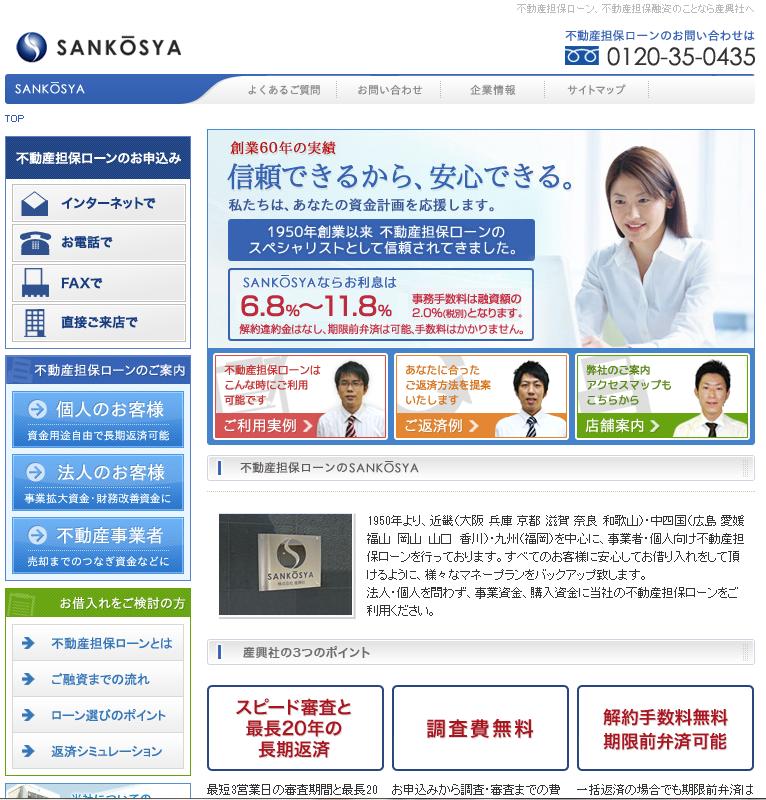 産興社のイメージ画像