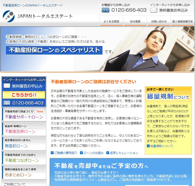 JAPANトータルエステートのイメージ画像