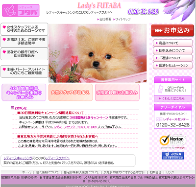 フタバのイメージ画像