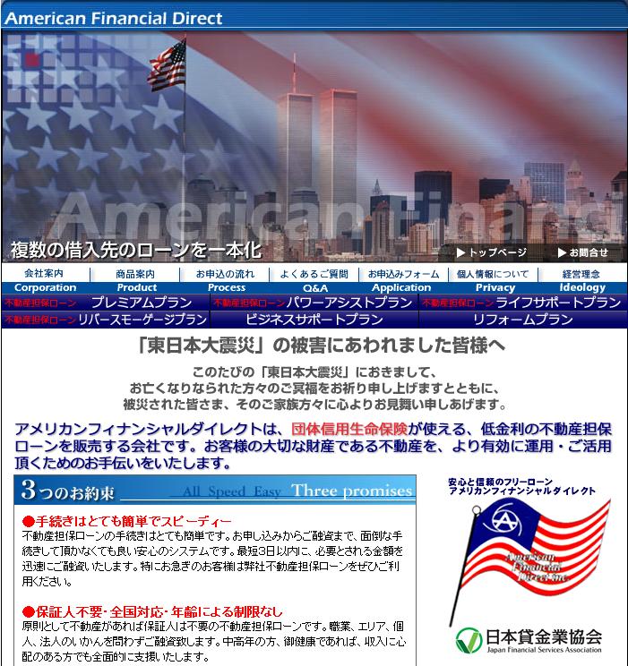 アメリカンフィナンシャルダイレクトのイメージ画像