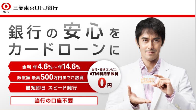 三菱東京UFJ銀行のイメージ画像