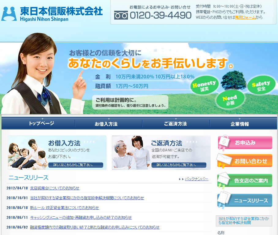 東日本信販のイメージ画像