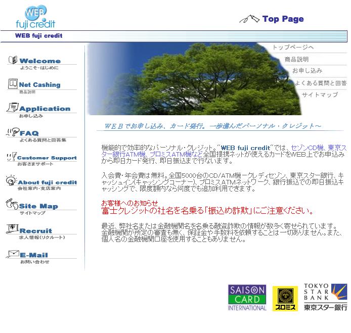 富士クレジットのイメージ画像